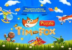 Puzzle-reklama_ru