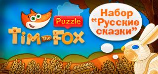 "Tim the Fox Puzzle ""Русские сказки"""